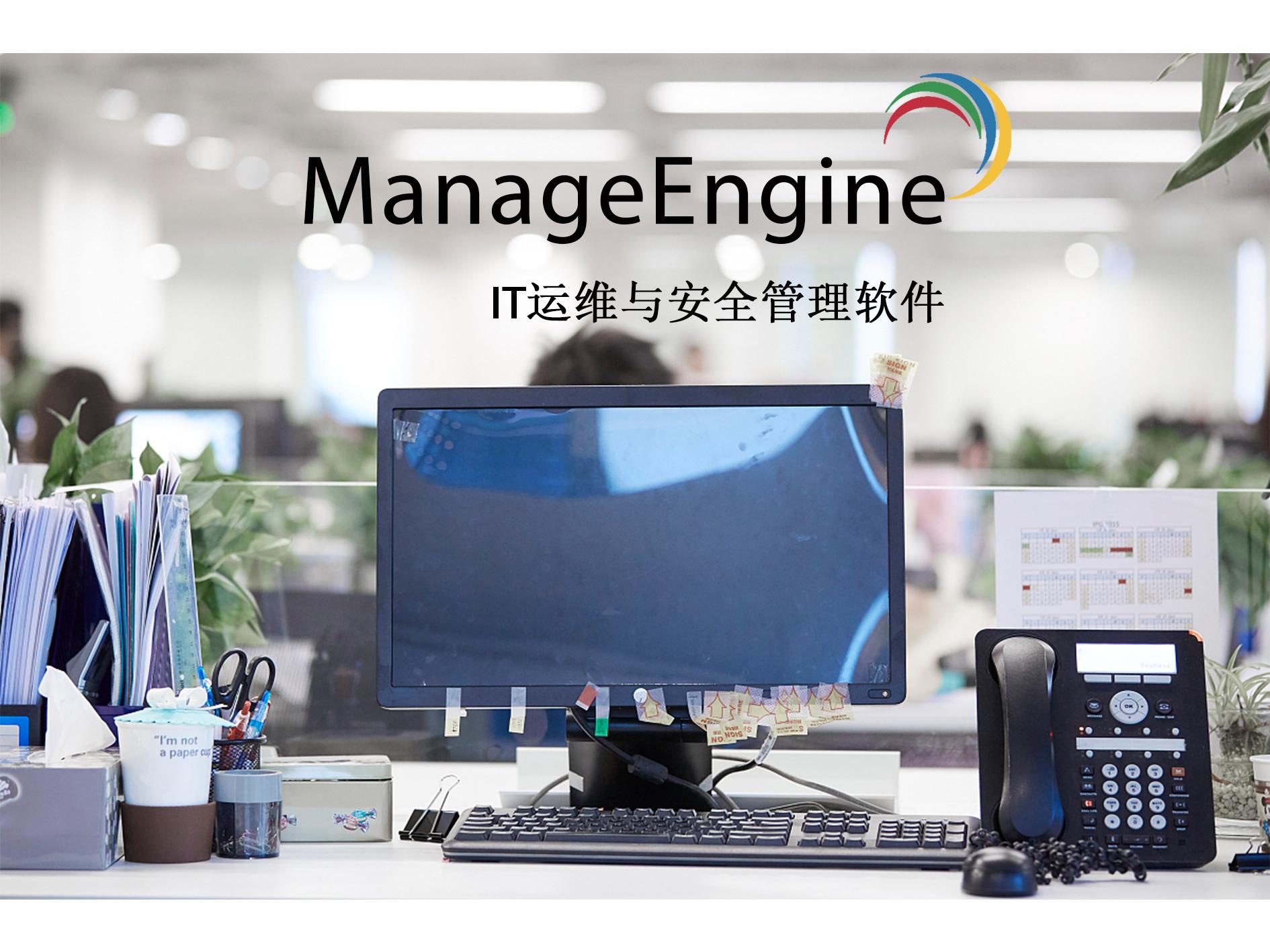 IT服务团队 - ManageEngine IT服务管理