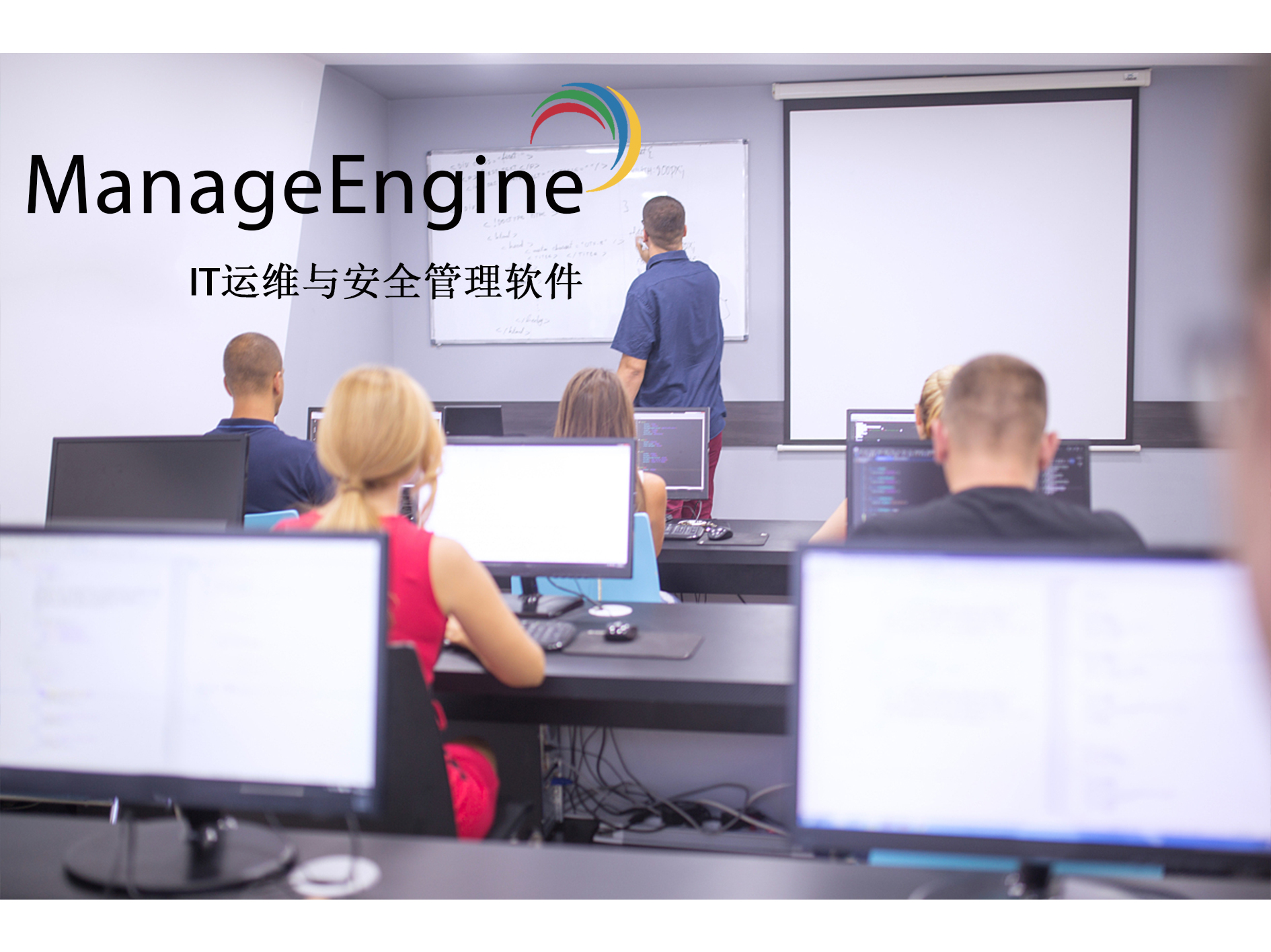 APM统一管控业务应用系统 - ManageEngine IT管理