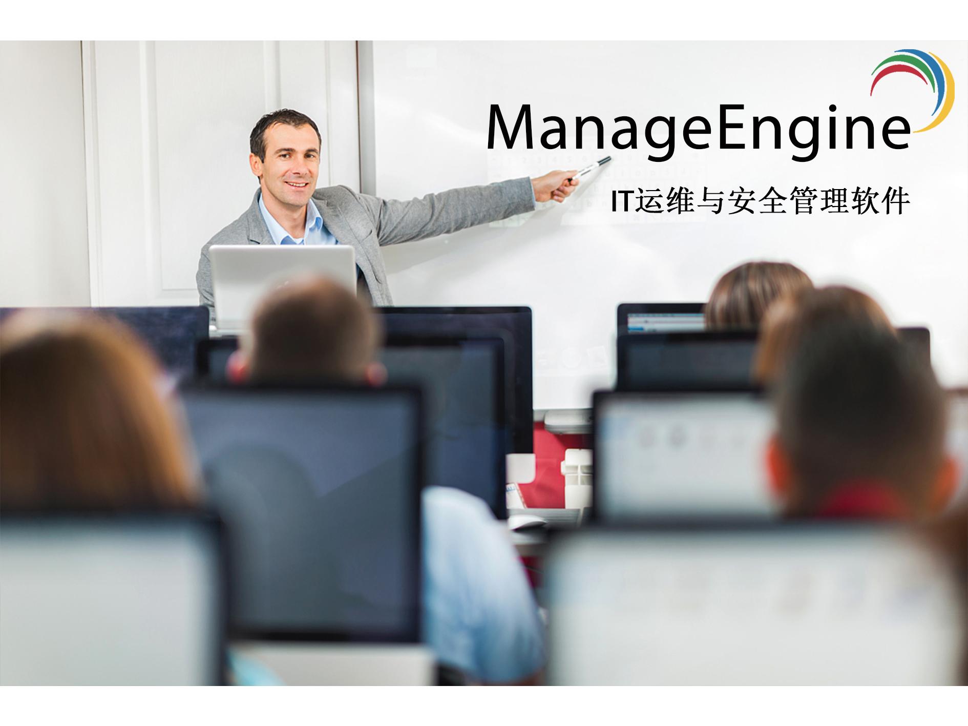 IT运维一体化管理平台- ManageEngine IT服务管理
