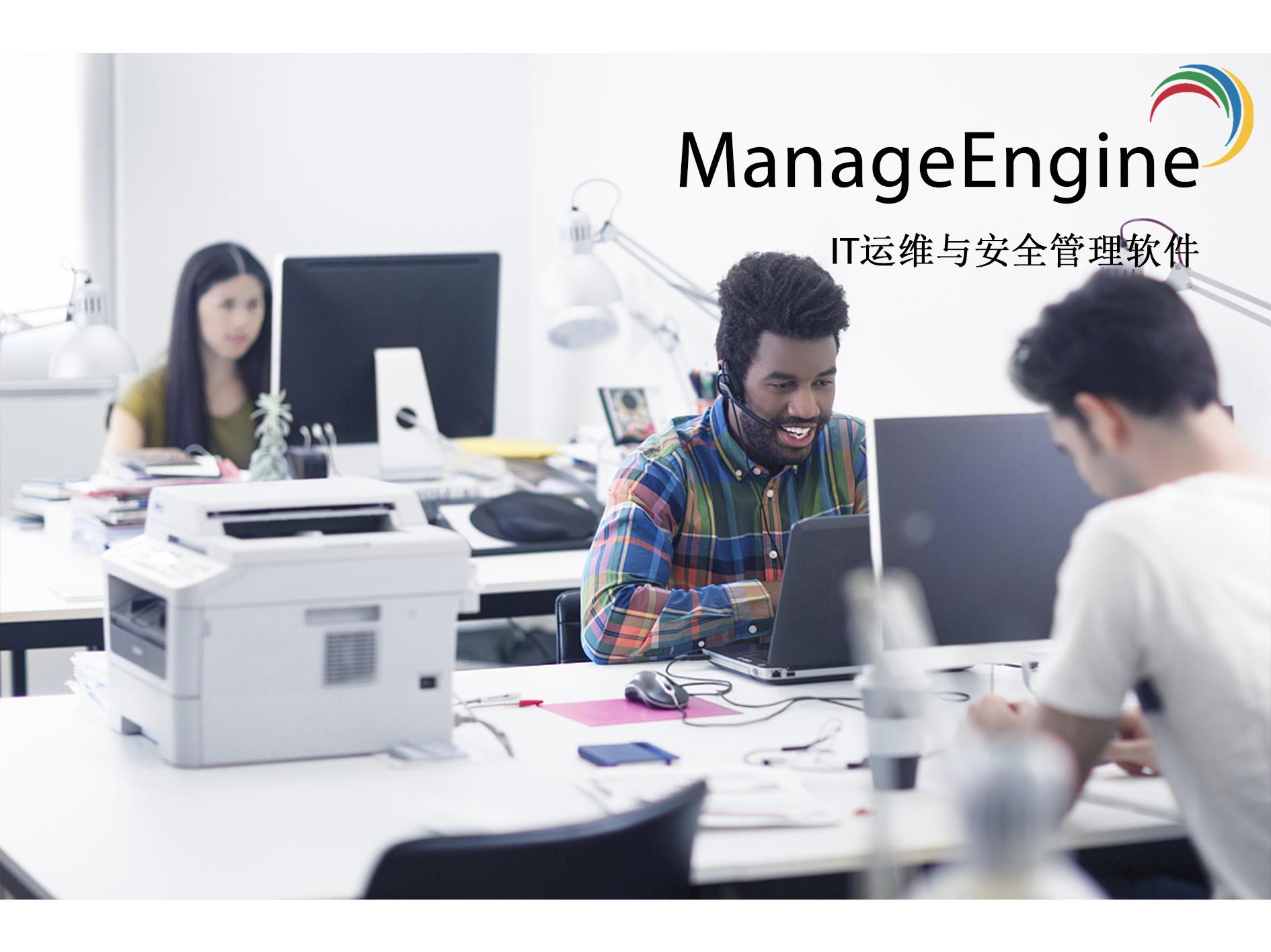 IT运维整体解决方案- ManageEngine IT服务管理