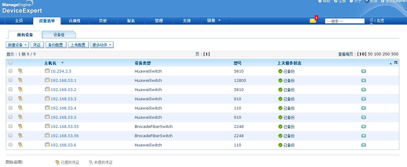 云计算支撑平台 - ManageEngine卓豪