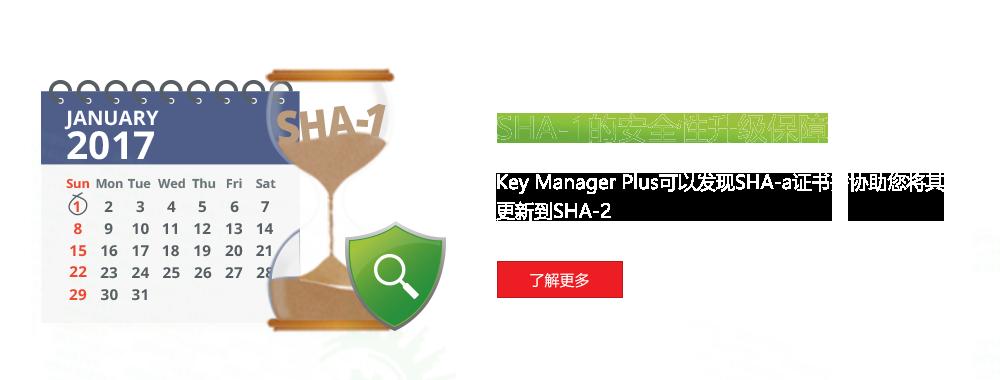 SHA-1的安全性升级保障