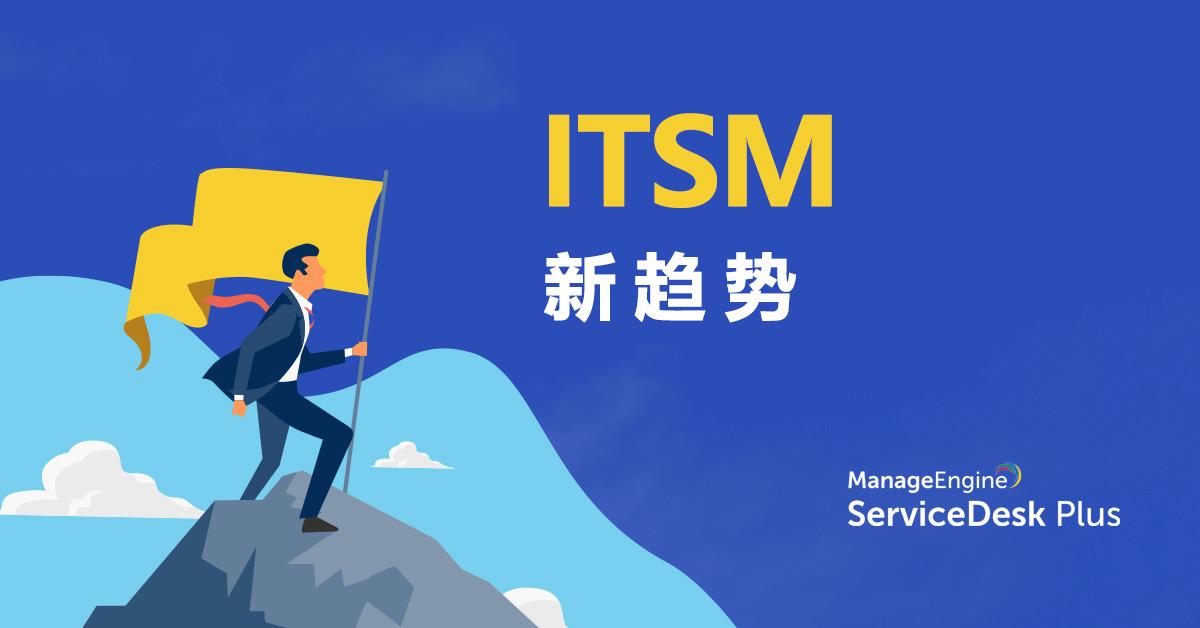 ITSM新趋势