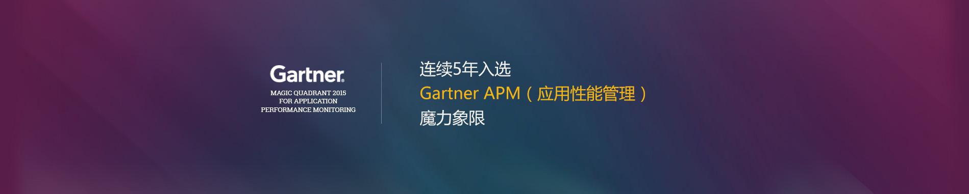 Gartner APM应用性能管理魔力象