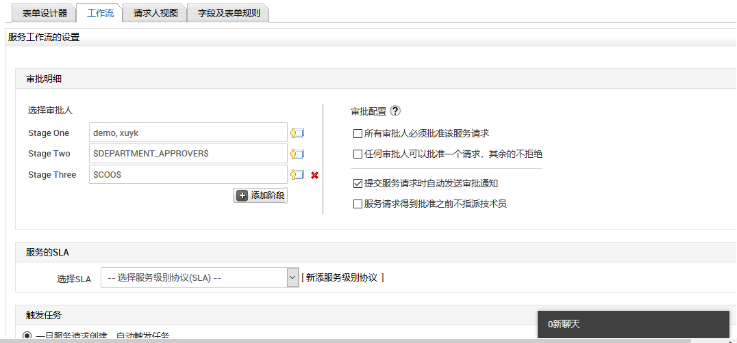 ITIL服务目录 - ManageEngine ServiceDesk Plus