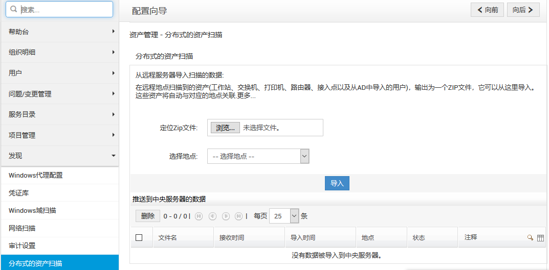 资产发现 - ManageEngine ServiceDesk Plus
