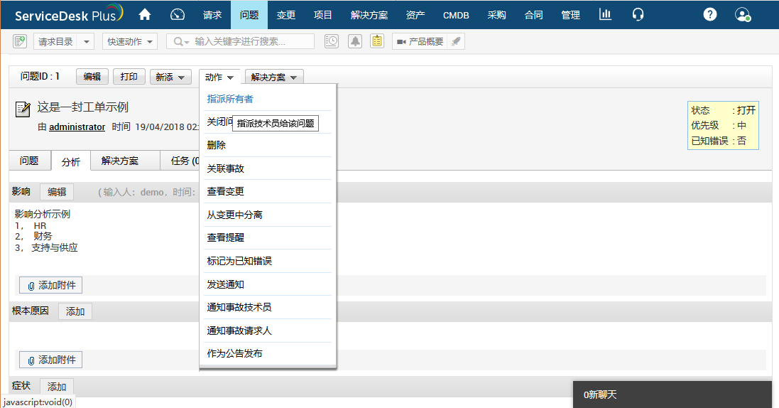 ITIL问题管理- ManageEngine ServiceDesk Plus